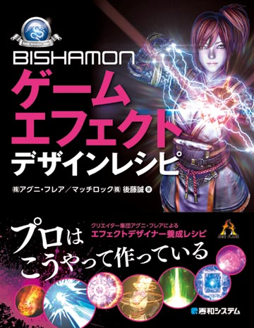 BISHAMON Game Effect Design Recipe