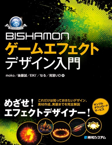 Introduction to BISHAMON Game Effect Design
