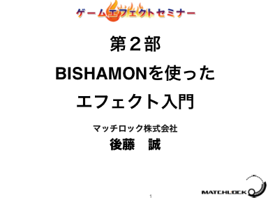 2. Introduction for making particle effects using BISHAMON.