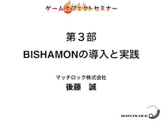 第3部 BISHAMONの導入と実践