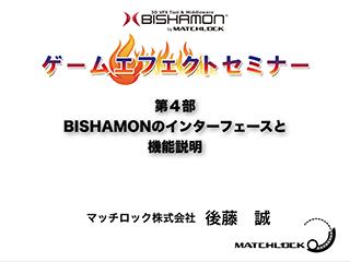 第4部 BISHAMONのインターフェースと 機能説明