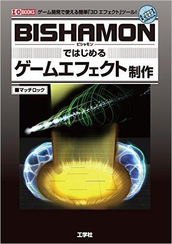 BISHAMONではじめるゲームエフェクト制作
