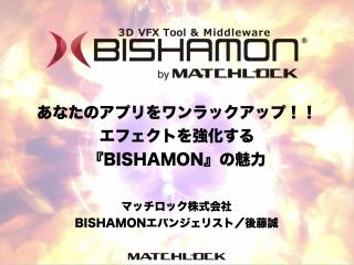 第5部 あなたのゲームをワンランクアップさせる「BISHAMON」の魅力