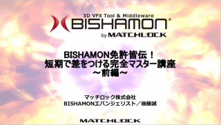 8th. BISHAMON Complete Master Course ~ The first vol. ~