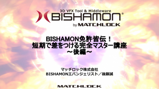 8th. BISHAMON Complete Master Course ~ The last vol. ~